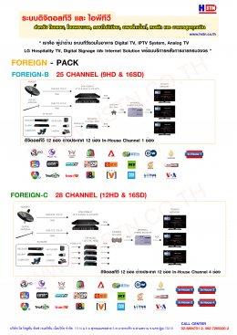 Digital TV Solution FOREIGN Pack โดย HSTN