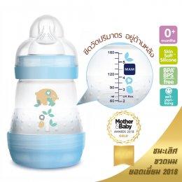 ขวดนม MAM รุ่นป้องกันโคลิค 5.5 ออนซ์ (160ml) [จุก level 1]