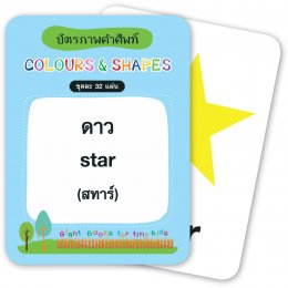 Flash card บัตรภาพคำศัพท์ Colours & Shapes