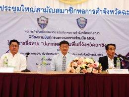 บันทึกข้อตกลง MOU โครงการซื้อขายปลากดคัง