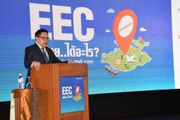 """สัมมนาสัญจร """"EEC คนไทย.. ได้อะไร"""""""
