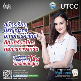 เชิญชวนนักเรียน นักศึกษา สมัครเข้าศึกษาต่อในมหาวิทยาลัยหอการค้าไทย ประจำปีการศึกษา 2563-2564