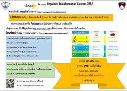 โครงการสัมมนา Depa Mini Transformation Voucher 2562