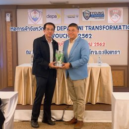 สัมมนา Depa Mini Transformation Voucher