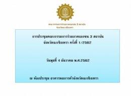 การประชุมคณะกรรมการร่วมภาคเอกชน 3 สถาบัน จังหวัดฉะเชิงเทรา ครั้งที่ 1/2562
