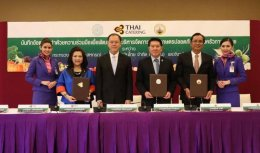 พิธีลงนามความร่วมมือสินค้าเกษตรปลอดภัยสูง สู่ครัวการบินไทย