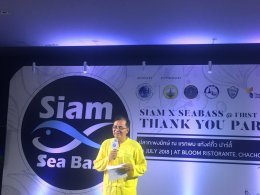 หอการค้าจังหวัดฉะเชิงเทรา ร่วมงาน SIAM X SEABASS ปลากะพงษ์ยักษ์ ณ แรกพบ แท้งกิ้ว ปาตี้