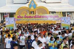 กิจกรรมเดิน วิ่งสมาธิ วิสาขบูชา ถือศีลห้า ลดละอบายมุข ประจำปี 2562