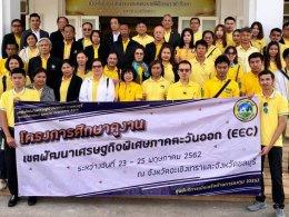 ต้อนรับคณะศึกษาดูงาน EEC จากจังหวัดกาญจนบุรี