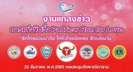 """การจัดการแข่งขันวิ่งเพื่อการกุศล Padriew Run for Love """"รักใครชวนมาวิ่ง"""