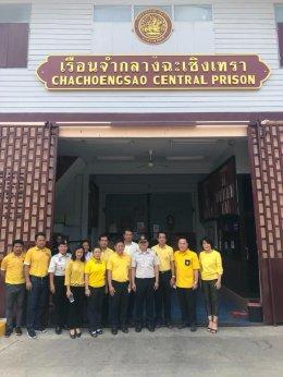 ร่วมโครงการธารน้ำใจท้องถิ่นไทยเลี้ยงอาหารกลางวันแก่ผู้ต้องขัง