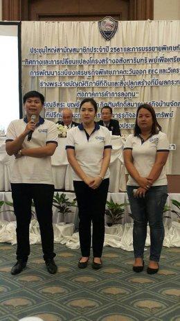 กลุ่มผู้ประกอบการรุ่นใหม่ YEC หอการค้าจังหวัดฉะเชิงเทรา ร่วมประชุมใหญ่สามัญสมาขิกหอการค้าจังหวัดฉะเชิงเทรา 2561