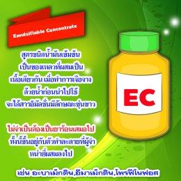 ตัวย่อบนฉลากสารเคมีกัน  EC  หมายถึง ยาร้อน มั๊ยนะ?