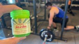 สายเวท สายออกกำลังกาย ควรมีไว้ ยาหม่องสมุนไพร บรรเทาอาการปวดเมื่อยจากการออกำลังกาย