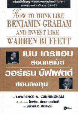 เบน เกรแฮม สอนกลเม็ด วอร์เรน บัฟเฟตต์ สอนลงทุน (มีตำหนิ)
