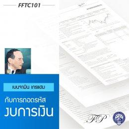 FFTC 101