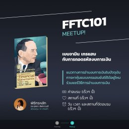 FFTC101 Meetup