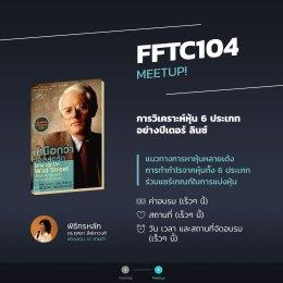 FFTC104 Meetup
