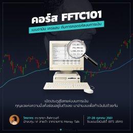 FFTC101 Training