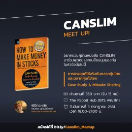 CANSLIM Meetup