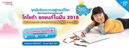 """""""โตโยต้า"""" ชวนเยาวชนไทย เข้าร่วมจุดฝันจินตนาการสู่แชมป์โลก ในโครงการ """"TOYOTA DREAM CAR ART CONTEST 2018"""""""