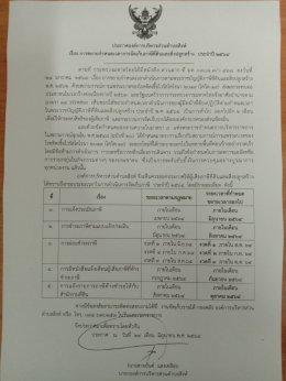 ประกาศองค์การบริหารส่วนตำบลสิงห์ เรื่อง การขยายกำหนดเวลาการจัดเก็บภาษีที่ดินและสิ่งปลูกสร้าง ประจำปี 2564