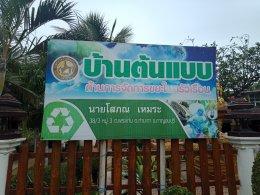 โครงการอบรมทำปุ๋ยหมักจากขยะอินทรีย์(ศึกษาดูงาน)  ประจำปีงบประมาณ  2562