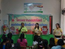 โครงการออมทรัพย์ ปีการศึกษา 2561