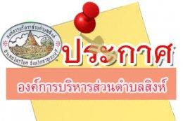 ประกาศองค์การบริหารส่วนตำบลสิงห์ เรื่อง เผยแพร่การจัดซื้อจัดจ้าง ประจำปีงบประมาณ พ.ศ.2563