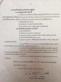 ประกาศรับสมัครบุคคลเข้ารับการสรรหาเป็นคณะกรรมการการเลือกตั้งประจำองค์การบริหารส่วนตำบลสิงห์