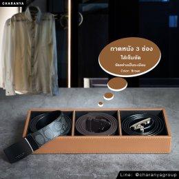3 PIECE Belt&Buckle storage box Tray กล่องใส่เข็มขัด กล่องเก็บเข็มขัด กล่องเข็มขัด ที่ใส่เข็มขัด กล่องใส่เนคไท ถาดใส่เนคไท ถาดลิ้นชัก ถาดหนัง ถาด 3 ช่อง