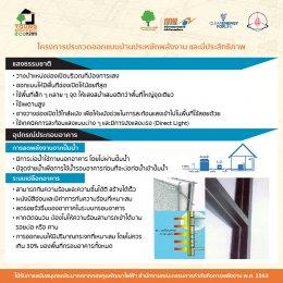 เทคนิคการออกแบบบ้านประหยัดพลังงาน