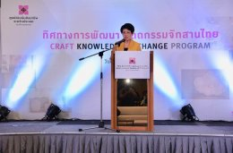 Craft Knowledge Exchange Program - SACICT