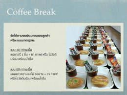 Food & Coffee break