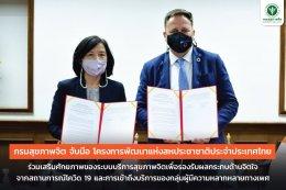 กรมสุขภาพจิต จับมือ โครงการพัฒนาแห่งสหประชาชาติประจำประเทศไทย