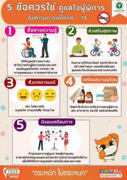 5 ข้อควรใช้ ดูแลใจผู้พิการในสถานการณ์โควิด-19