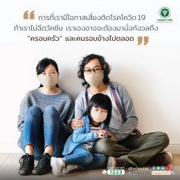 ลดความกังวลเรื่องครอบครัว ร่วมกันฉีดวัคซีน
