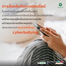 การล้อเล่นกันทางออนไลน์ (Cyberbullying)