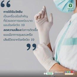 การได้รับวัคซีนเป็นเครื่องมือสำคัญที่จะช่วยลดการแพร่ระบาดของโรคโควิด 19