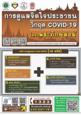 การดูแลจิตใจประชาชนในวิกฤต COVID-19 โดยพระภิกษุสงฆ์