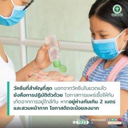 การปฏิบัติตัวอย่างเคร่งครัดก็สำคัญไม่แพ้วัคซีน