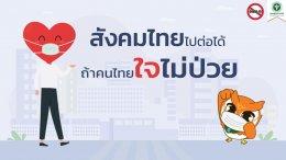 สังคมไทย ใจไม่ป่วย