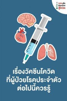 เรื่องวัคซีนโควิดที่ผู้ป่วยโรคประจำตัวต่อไปนี้ควรรู้