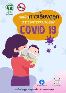 กลเม็ดการเลี้ยงดูลูกระหว่างการระบาดของ COVID-19