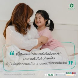 เข้าใจ ยอมรับ ส่งเสริมในสิ่งที่ลูกเป็น ครอบครัวก็จะอบอุ่น