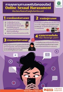การคุกคามทางเพศในโลกออนไลน์ หรือ Online Sexual Harassment ภัยเงียบที่แฝงตัวอยู่ในโลกไซเบอร์