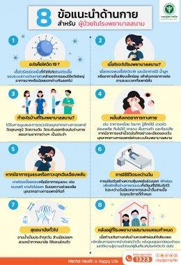 8 ข้อแนะนำด้านร่างกาย สำหรับผู้ป่วยในโรงพยาบาลสนาม