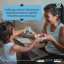 ครอบครัวที่ช่วยเหลือเกื้อกูลกัน จะก้าวผ่านปัญหาต่างๆไปได้