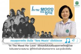 """""""กรมสุขภาพจิต"""" จับมือ """"Tero Music"""" เปิดโปรเจค """"In The Mood For Love"""""""