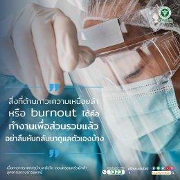 ทำงานเพื่อส่วนรวมแล้วอย่าลืมหันกลับมาดูแลตัวเองบ้าง เพื่อป้องกันภาวะ Burnout